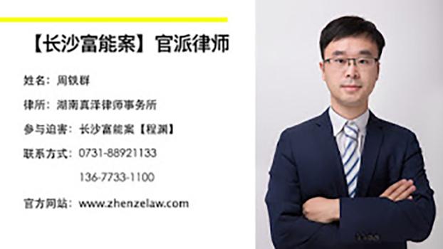 """""""长沙富能案""""官派律师之一(维权网)"""