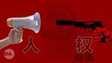 法制日、人权日前夕北京访民申请游行 当局极力阻止