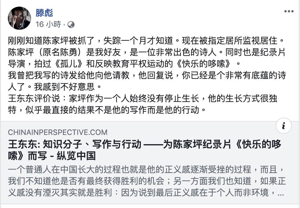 人权律师滕彪脸书发出陈家坪被捕失踪消息。(脸书截图)