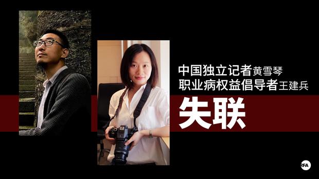 中國獨立記者黃雪琴、職業病權益倡導者王建兵失聯