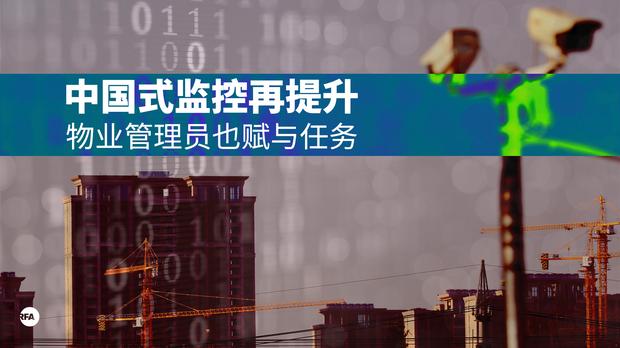 政法委要求进一步提升监控覆盖率     物业管理纳入中共监控体系