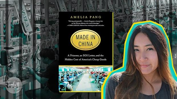 专访:  一封求救信引发的对中国强迫劳动的调查