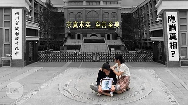 成都中學生墜亡引衆怒(自由亞洲電臺製圖)