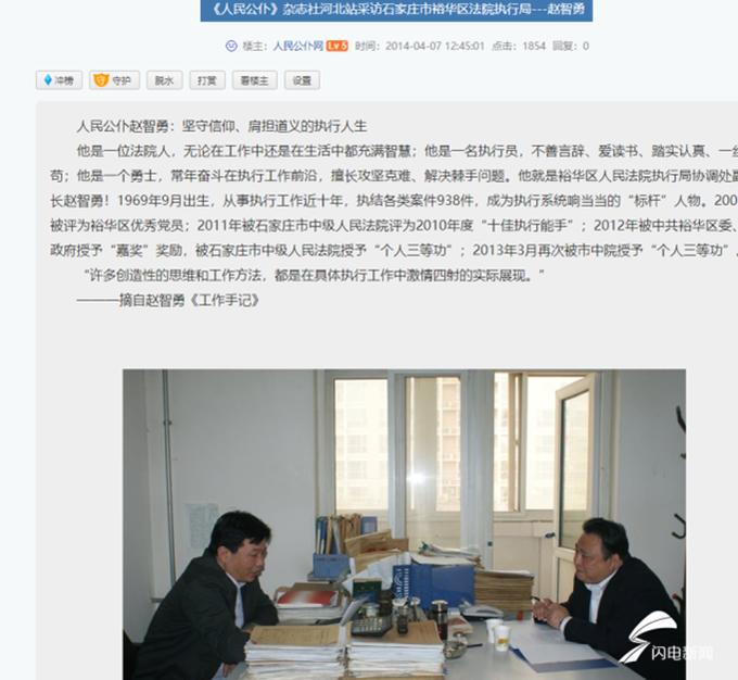 《人民公仆》杂志社对赵智勇的采访(闪电新闻)