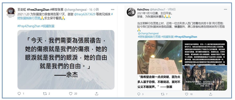 """左图:有基督教友们持续为张展禁食祷告,陪她行苦路。右图:社交媒体上的""""为张展祈福祷告"""" (#Pray4ZhangZhan) 引发巨大回响。 (推特截图)"""