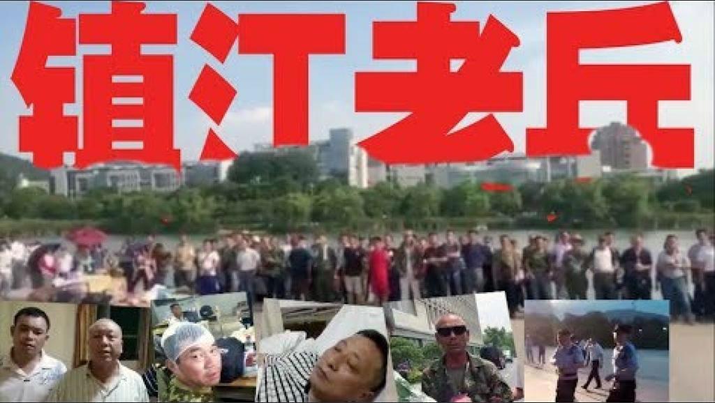 2018年6月,中国各地退伍军人近日云集江苏省镇江市,声援一位6月19日在市府大楼前维权过程中被殴打受伤的老兵。(视频截图)