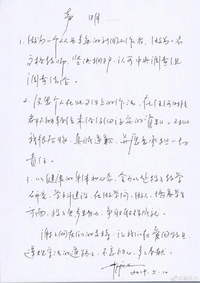 崔永元道歉声明。(Public Domain)