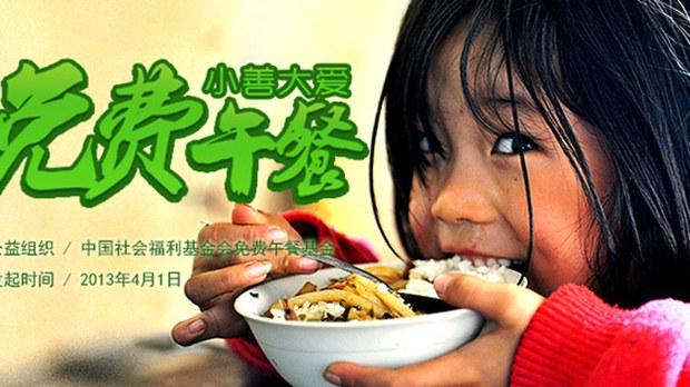 中国社会福利基金的免费午餐公益众筹广告。(Public Domain)