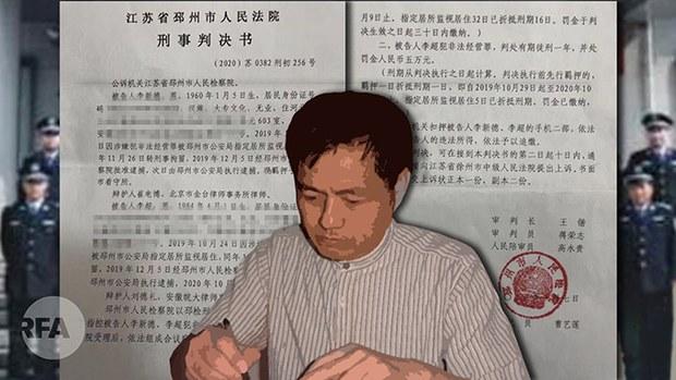 中国舆论监督网创办人李新德被判五年
