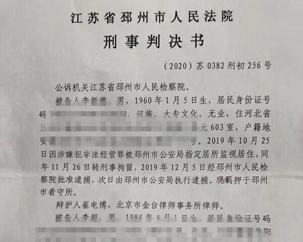 维权网刊登的江苏省邳州市法院对李新德开出的刑事判决书截图(维权网)