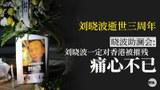 今年7月13日是劉曉波逝世三週年。