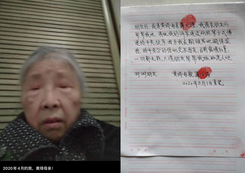 左图:2020年4月,黄琦母亲蒲文清。(志愿者提供/记者乔龙);右图:2020年5月,黄琦母亲蒲文清发出求助。(志愿者提供/记者乔龙)