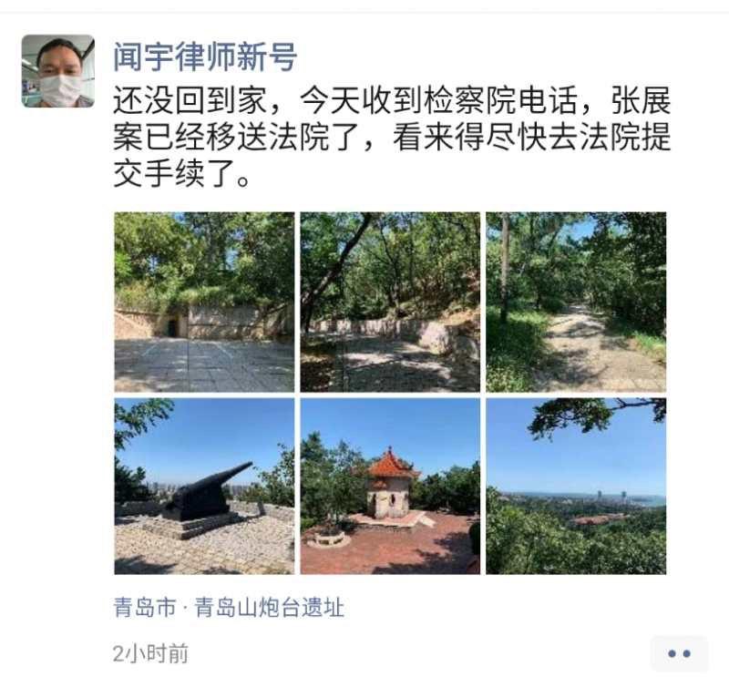 张展辩护律师闻宇上周五(9月18日)披露张展案移送法院。(微信截图/乔龙提供)