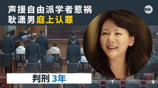 耿瀟男庭上認罪道歉  仍被重判三年