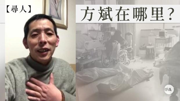 """最早曝光武汉肺炎现场惨状   方斌被以""""寻衅滋事罪""""刑拘"""