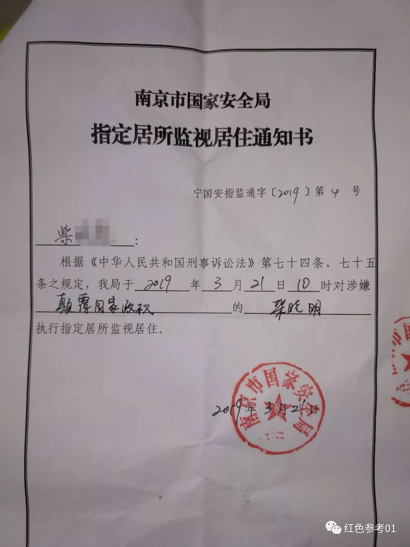 柴晓涉颠覆国家政权罪,监视居住通知书。(红色参考微博)