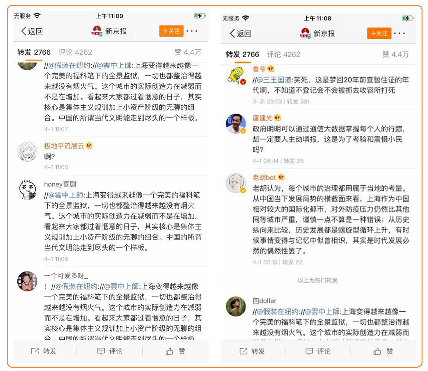 """左图:网民嘲讽上海市政府出台的新措施。右图:网民说""""这是梦回20年前查暂住证的年代""""。(微博)"""
