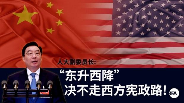 """""""东升西降""""世界观    不走西方宪政路"""