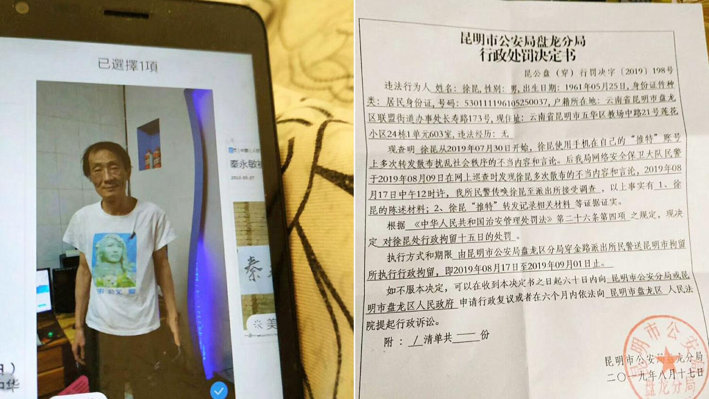 徐昆被拘留通知书。(志愿者提供/记者乔龙)