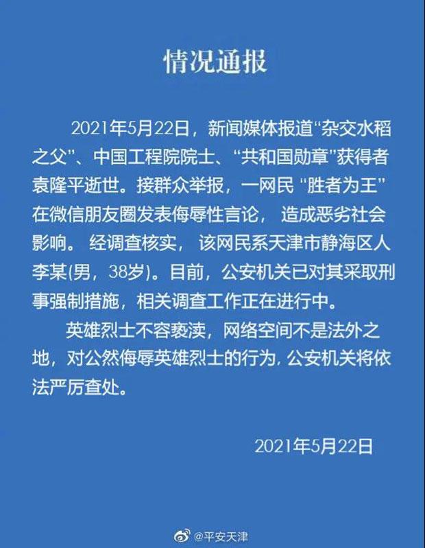 """北京等多省市网民涉""""侮辱袁隆平""""遭刑拘"""