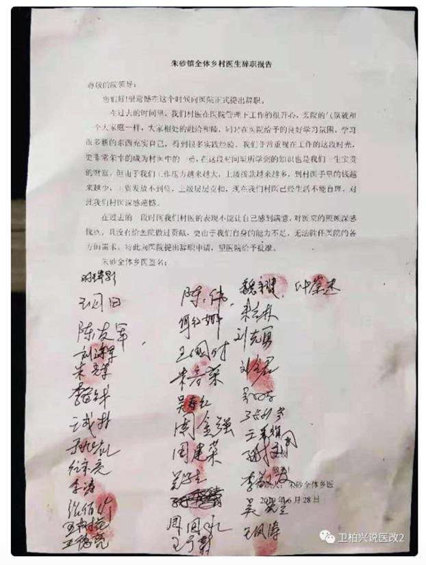 河南朱砂镇全乡28名村医辞职报告。(Public Domain)