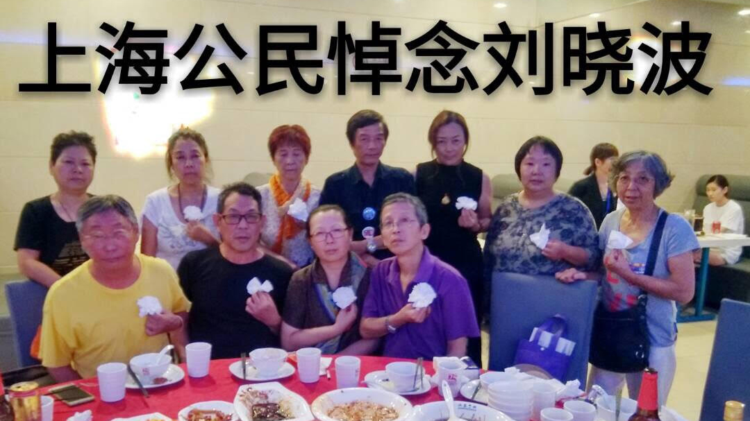 上海民众悼念刘晓波。(乔龙提供)