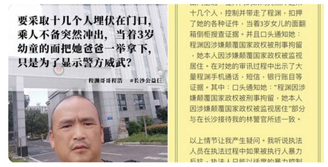 程渊的哥哥程浩关于国家安全局执法的疑问。(推特图片/Hang Tung Chow@zouxingtong)