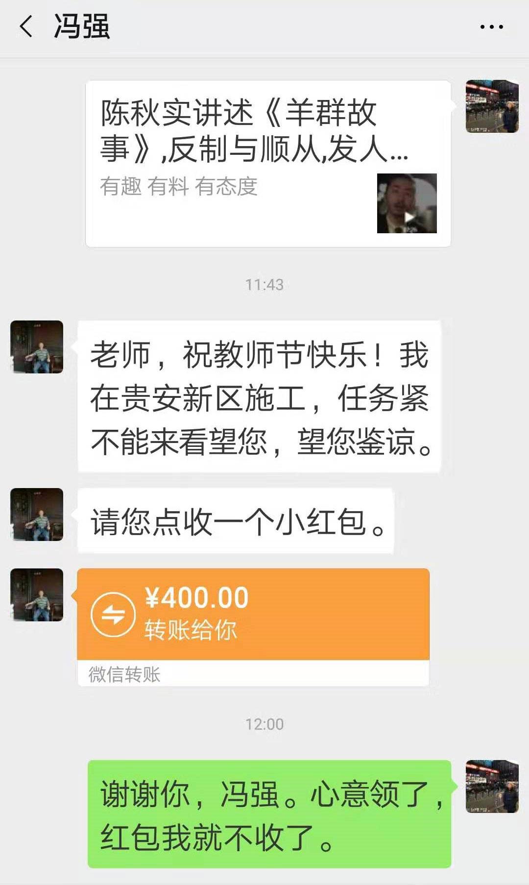 黄椿贵的学生在微信问候老师。(当事人提供/记者乔龙)