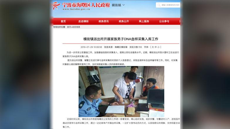 浙江省宁波市横街镇派出所到大雷村卫生站进行家族男子DNA血样采集入库。(网页截图)