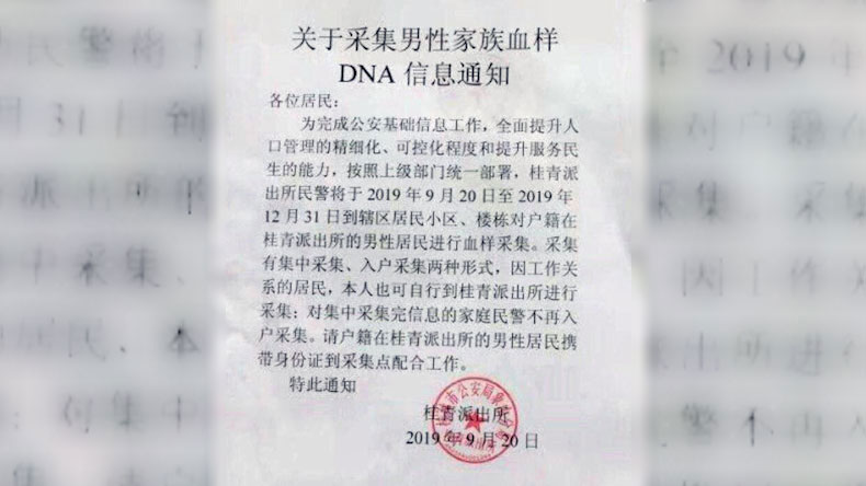 桂林市公安局桂青派出所向居民发出采集DNA通知。(网络图片/记者乔龙)