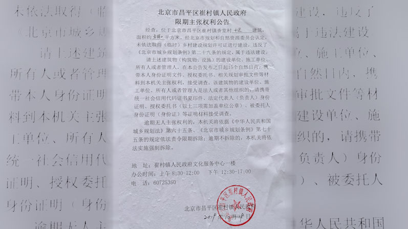 崔村镇政府发公告。(业主提供/记者乔龙)