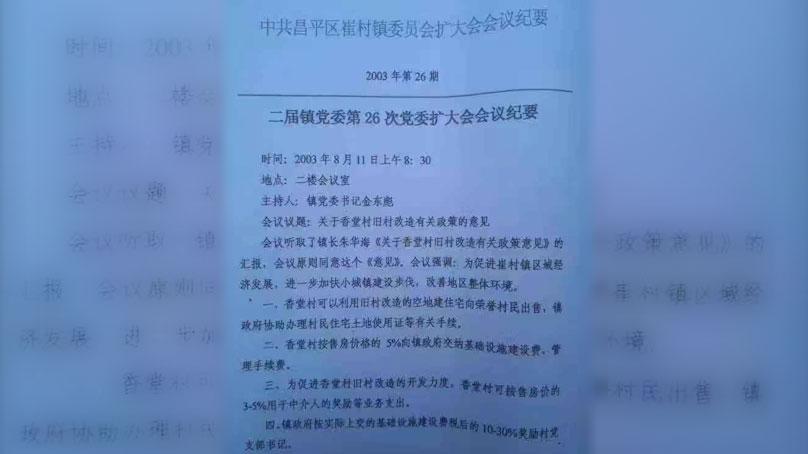 """北京一纸""""非法""""令 赶""""中端人口"""" 三千户业主抗议强拆涉款数十亿元"""