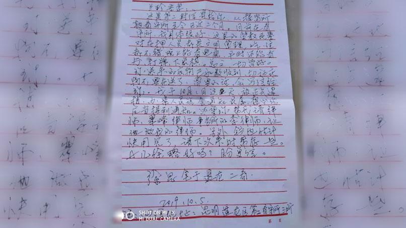 律师探监带出徐昆给妻子的信。(家属提供/记者乔龙)
