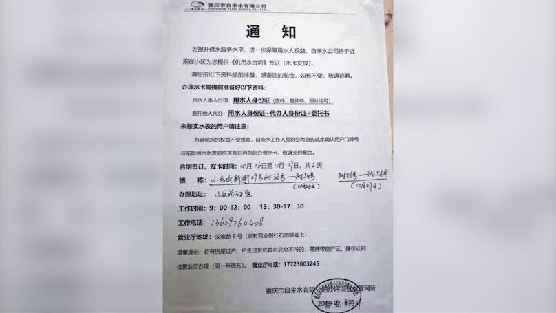 重庆自来水公司要求住户持身份证办理水卡。(志愿者提供/记者乔龙)
