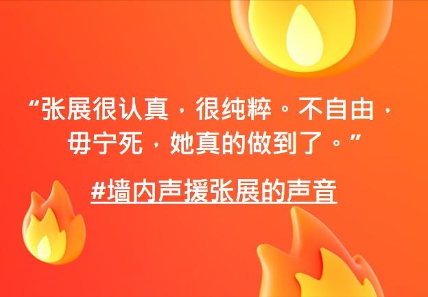 网民制作的卡片,敦促中国政府释放张展。(网络图片)