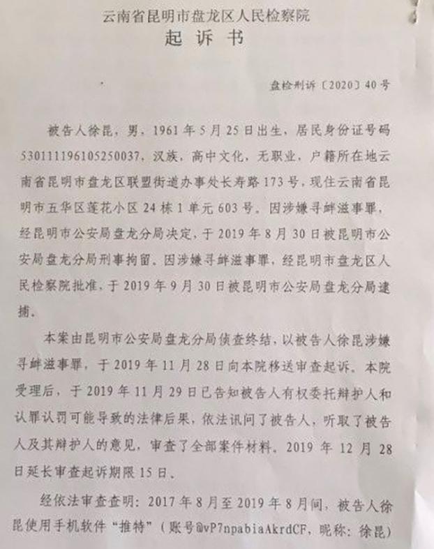 昆明市盘龙区检察院起诉书(志愿者提供/记者乔龙)(photo:RFA)