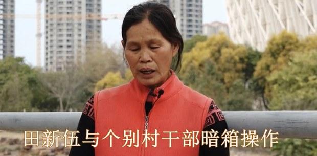 广东田屋村换届选举  候选人遭恐吓被逼退选