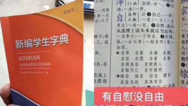 "《新��W生字典》""有自慰�o自由""被�h�(Public  Domain)"