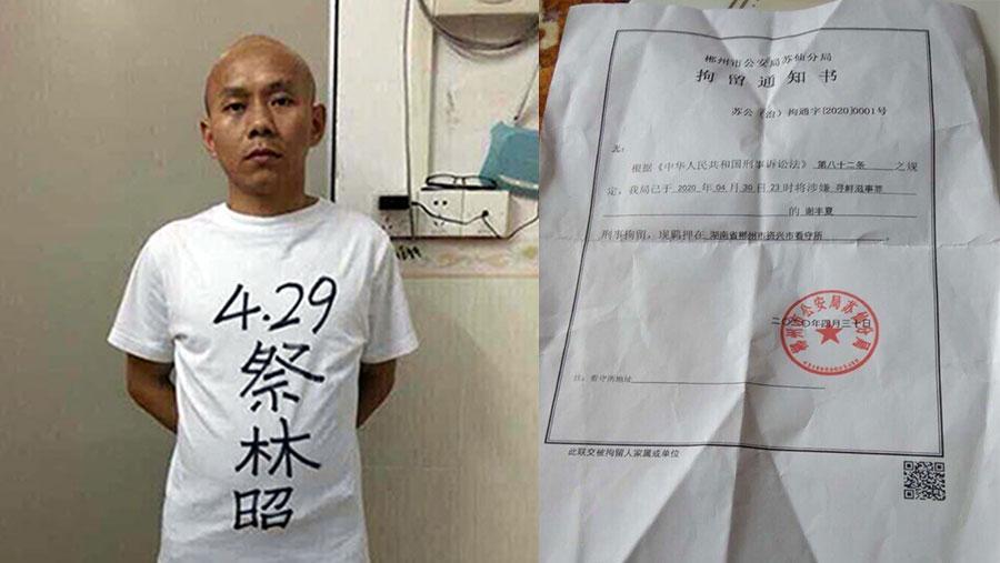 谢文飞的家人收到刑事拘留通知书。(志愿者提供/记者乔龙)