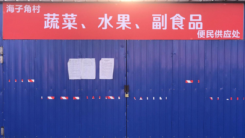 北京一居民区,目前处于半封闭状态。(志愿者提供/记者乔龙)