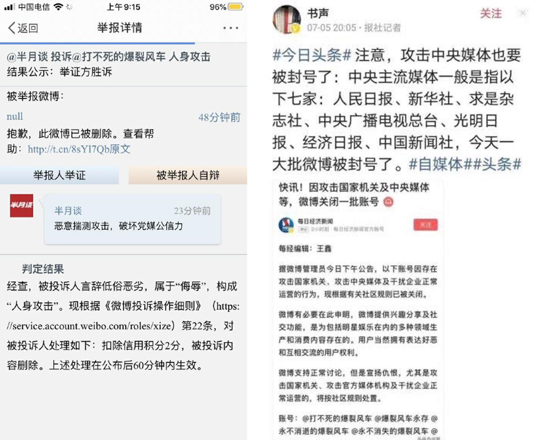 左图:被指攻击党媒,受处罚;右图:微博管理员下公告。(网络截图/乔龙提供)