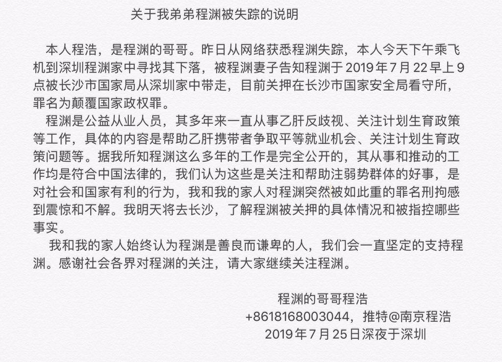 关于我弟弟程渊被失踪的说明。(推特图片/ 杨占青@yangzhanqing )