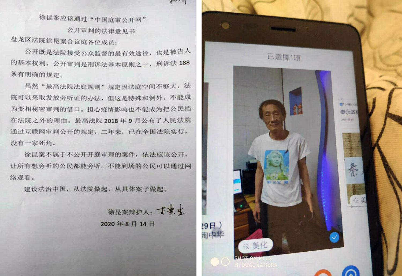 徐昆(右)的辩护律师李贵生至合议庭的法律意见书。(志愿者提供/记者乔龙)