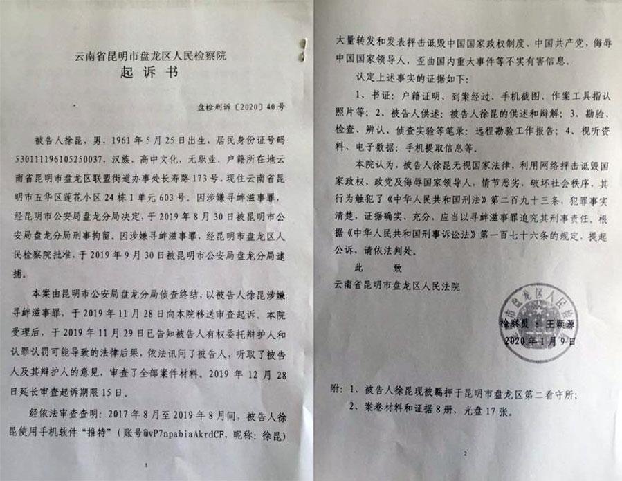 """中国内地声援香港""""反送中""""人士徐昆起诉书。(志愿者提供/记者乔龙)"""