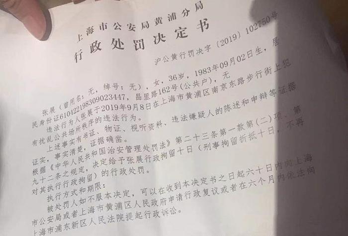 上海市公安局黄埔分局的处罚决定书(志愿者提供/记者乔龙)