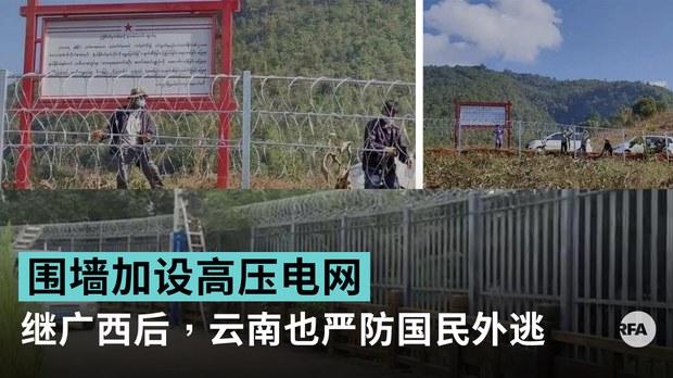 """中缅边境再建""""长城"""" 防止国民外逃"""