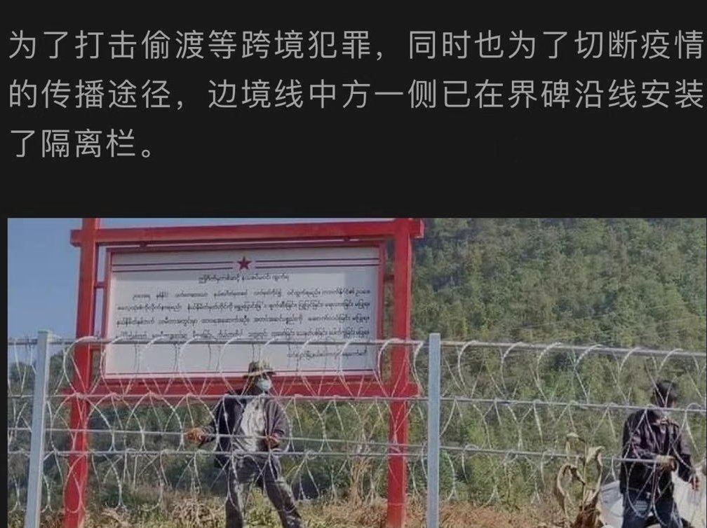 围墙中方一侧按装的警示牌。(缅甸掸邦北部第一特区)