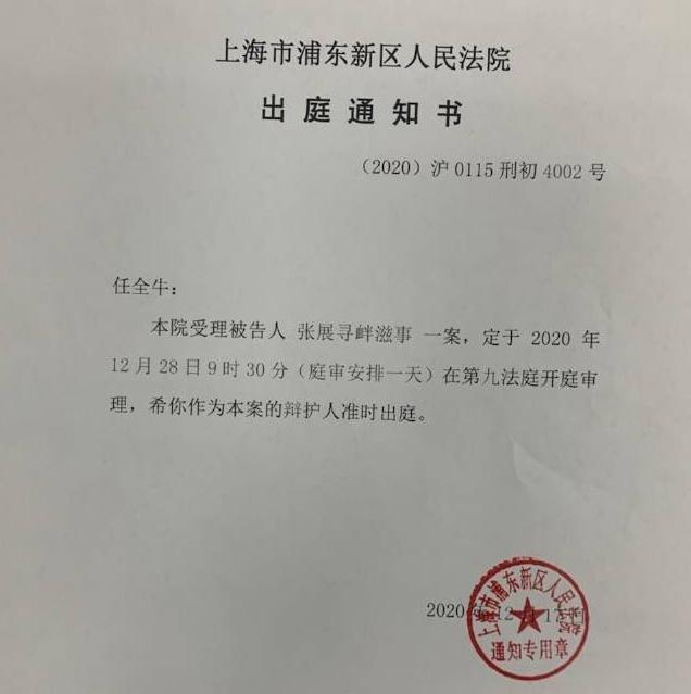 上海市浦东新区法院发出的《出庭通知书》。(志愿者提供/记者乔龙)