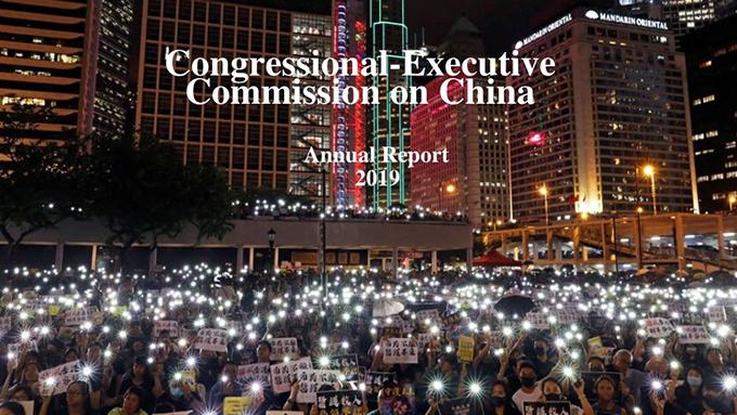 美国国会与行政当局中国委员会公布的2019年度报告封面(推特截图/CECC)