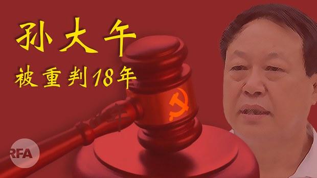 孙大午遭重判十八年 最后陈述为民企喊话习近平